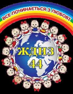 ДНЗ №44